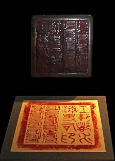 Chinese printing block 18th Century, Ashmolean Museum, Oxford